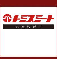 株式会社肉の三錨亭(にくのさんびょうてい)  |  トミスミート|松阪牛の焼肉レストラン・ステーキ・肉料理