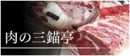 株式会社肉の三錨亭