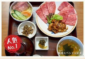 焼肉スペシャル定食