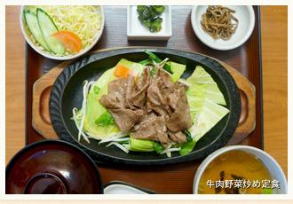 牛肉野菜炒め定食